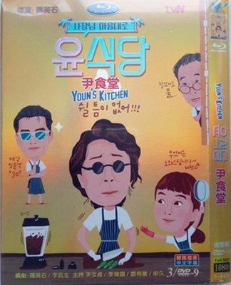 高清DVD 尹食堂 / 尹汝貞  李瑞鎮  鄭有美 / 真人秀DVD 精美盒裝
