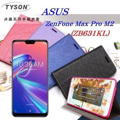 【愛瘋潮】華碩 Asus Zenfone Max Pro (M2) ZB631KL 冰晶系列 隱藏式磁扣側掀皮套 側掀皮