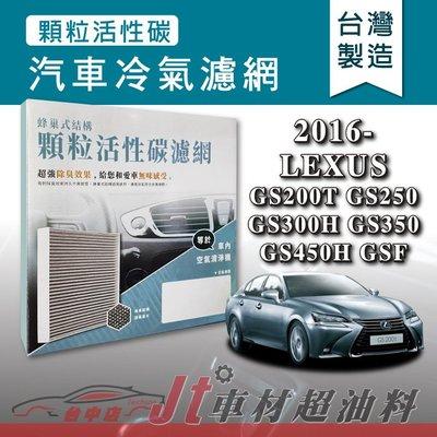 Jt車材 蜂巢式活性碳冷氣濾網 - 凌志 LEXUS GS200T 250 300H 350 450H F 2016年後