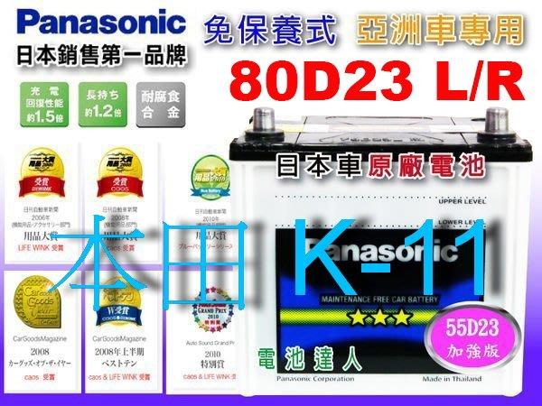 【鋐瑞電池】國際牌 (80D23L) HONDA 本田 K11 75D23L K7 可 到府安裝 汽車電瓶 不斷電施工換