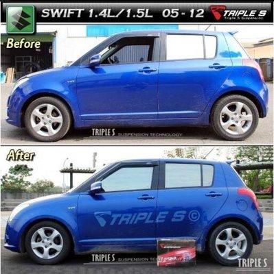 CS車宮車業 TRIPLE S 短彈簧 TS短彈簧 SUZUKI 鈴木 SWIFT 2005~2012年 1.4 1.5