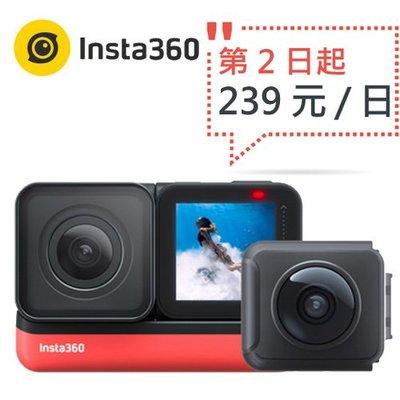 【台北出租】Insta360 ONE R 雙鏡頭套組 + 原廠隱形自拍桿【第二天起 239元租金/日】【Z0100】