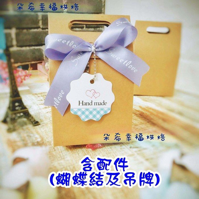 加厚 牛皮紙 手提包裝袋  禮物盒  手提袋 餅乾 糖果 手提包裝盒 牛軋糖 西點盒 飾品袋 飾品盒【朵希幸福烘焙】