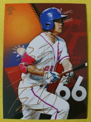 2008北京奧運八搶三最終資格排名賽~張建銘 印刷簽名限量卡