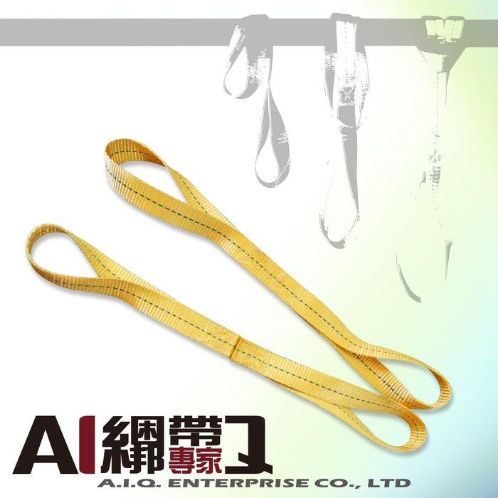 A.I.Q.綑綁帶專家-LT0971-12 吊帶25mm x120cm x 2pcs .8字型安全環扣 機車固定吊帶.