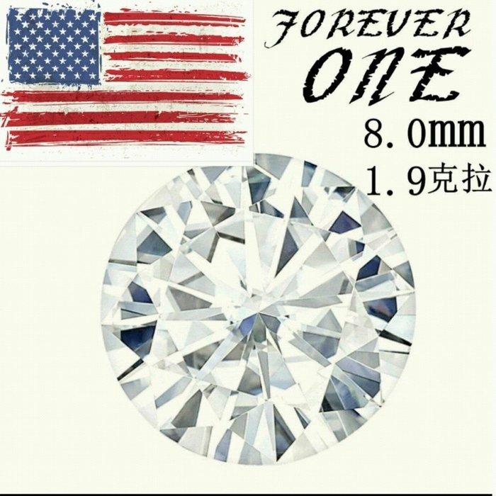 摩星鑽 莫桑鑽特價1.9克拉 全Y拍最低價 FOREVER ONE 美國正品莫桑石最新超白圓形8.0mm 鉑金卡ZB鑽寶