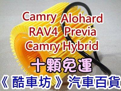 《酷車坊》原廠正廠型 機油芯 豐田 Camry Hybrid 油電款 Alphard 2.5 3.5 另空氣濾芯冷氣濾網