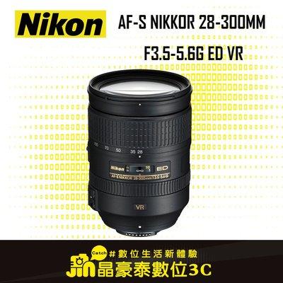 晶豪泰3C 專業攝影 限量販售 分期0利率 Nikon AF-S 28-300mm ED VR 鏡頭 公司貨 旅遊鏡頭