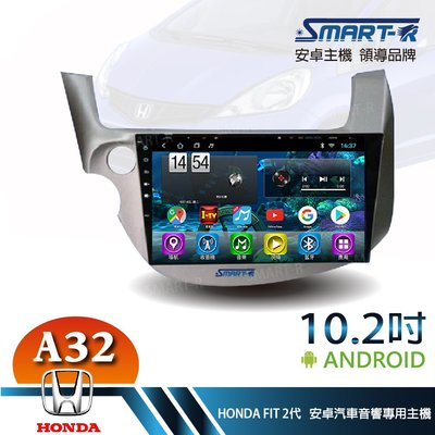 【SMART-R】HONDA FIT 2代  10.2吋安卓 2+32 Android 主車機 -入門四核心A32