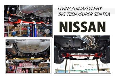 》傑暘國際車身部品《全新 NISSAN 車系 TIIDA 06 - LIVINA 後下扭力桿 黃色 紅色 可選