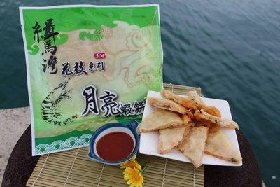澎湖優鮮配♥ 澎湖名產代購 赤馬 緝馬灣月亮蝦餅