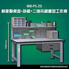 【多用途】WHD-PYL-210 耐衝擊桌面-掛板-二抽吊櫃重型工作桌 辦公家具 台灣製 工作桌 零件收納