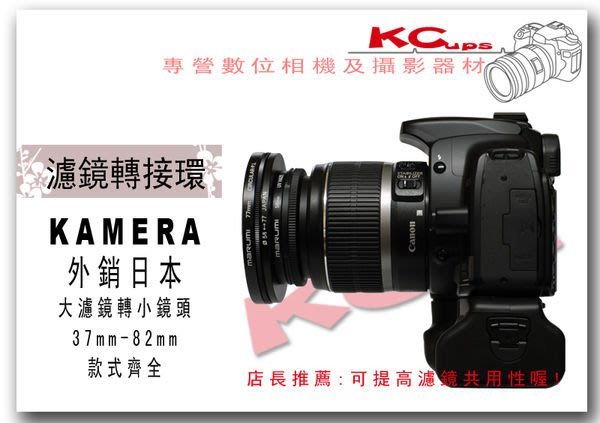 【凱西不斷電】專業 濾鏡轉接環 鏡頭專用 72mm 轉 82mm 另有 72mm-77mm 55mm 67mm