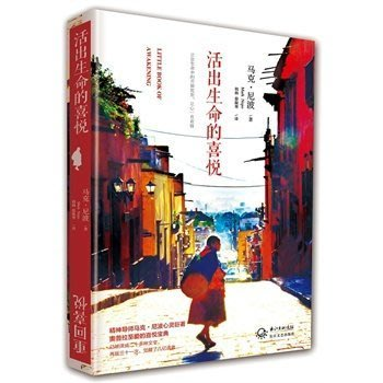 【簡書網】活出生命的喜悅 ISBN:9787535478443 簡體書/大陸書 作者:(美)尼波 著,蔡凝