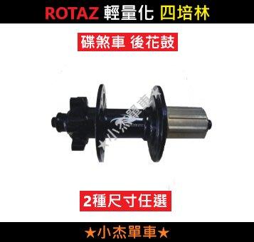 《小杰單車》【促銷中】全新ROTAZ輕量化四培林 碟煞車CNC後花鼓【2種孔數任選】