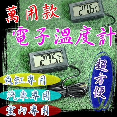 現貨 M1B49 萬用電子溫度計 魚缸溫度計 水溫溫度計 高精密型 迷你溫度計 外置感應頭 外掛電子溫度計 防水設計