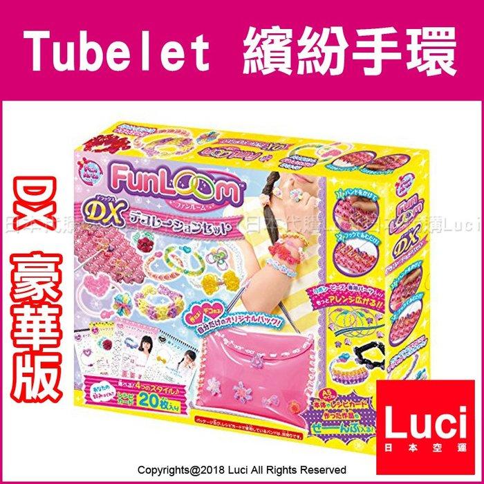 可愛包包 DX豪華版 編織手鍊 繽紛手環 Tubelet Funloom 手鍊 DIY 手作 日本版 LUCI代購