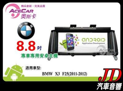 【JD 新北 桃園】ACECAR BMW X3 F25 11-13年 8.8吋 安卓機。DVD/導航/數位/藍芽/USB
