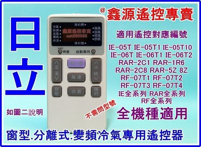 日立冷氣遙控器 IE-05T IE-06T2 全系列適用 【全系列專用】窗型 分離式 變頻 機種