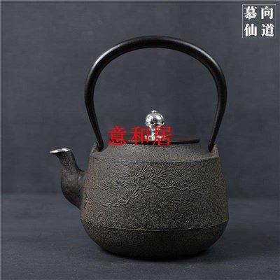 【意和居】日本清光堂鐵壺 日本鐵壺進口 清光堂肩衝老松鐵壺銀摘銀口1.2LYHJ6730