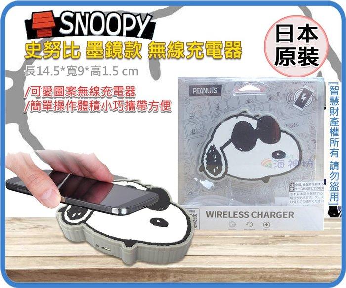 =海神坊=日本原裝空運 SNOOPY 史努比 墨鏡款 iPhone 無線充電器 充電盤 手機感應充電座 4入3300免運