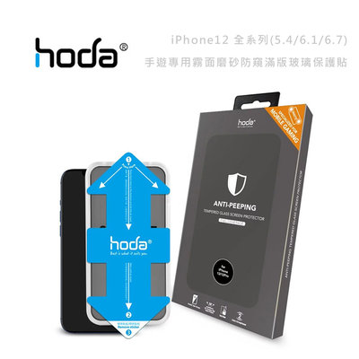 光華商場。包你個頭【HODA】iPhone12 pro/mini/pro max 霧面磨砂 防窺 滿版玻璃保護貼