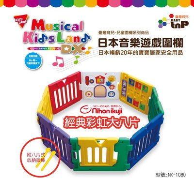 【BABY House高雄旗艦店】出租 日本育兒Musical kids land 音樂兒童圍欄 八大片組
