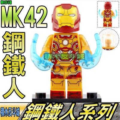 【積木反斗城】鋼鐵人 鋼鐵俠 MK42 馬克42 復仇者 超級英雄 人偶 欣宏 1166/相容 樂高 LEGO 積木
