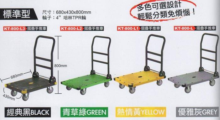 【鎮達】四角防撞設計~摺疊手推車、平台車、拖板車 ~國際品質台灣製造