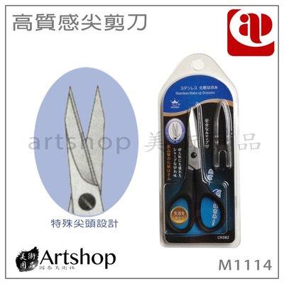 【Artshop美術用品】AP 剪刀 M1114、M1112、M1111