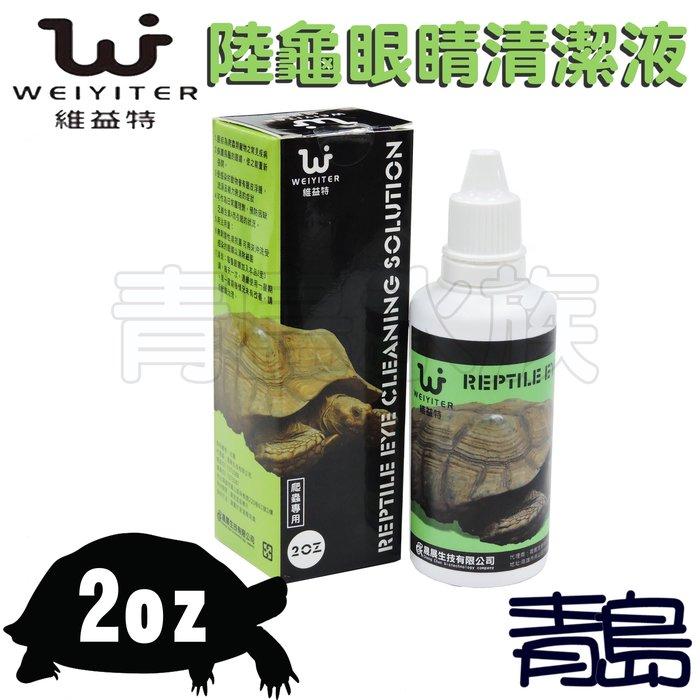 CT。。。青島水族。。。RP0012台灣WEIYITER維益特---陸龜 眼睛清潔液 抗菌 清潔 爬蟲==2oz