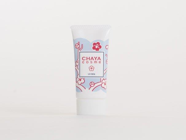 日本 箔座/HAKUZA 金箔防曬乳 CHAYA cosme UVミルク<日焼け止めクリーム>30g【Mr.QQ】