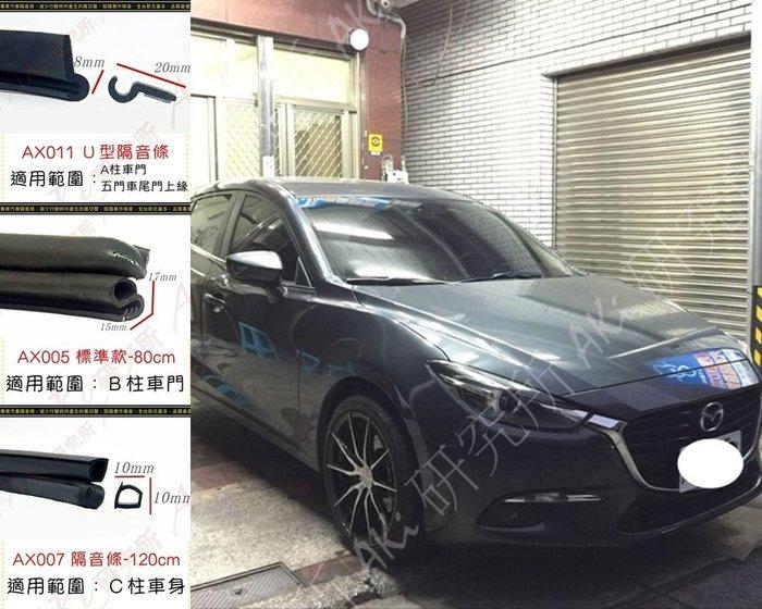 New Mazda 6 用 A柱隔音條 AX011 B柱隔音條 AX005 C柱隔音條 AX007 任選 AKI 靜化論