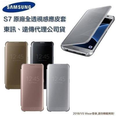 三星原廠 S7【全透視感應皮套】鏡面皮套 Clear View Cover SM-G930【東訊、遠傳代理公司貨】