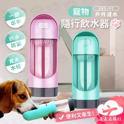 走走去旅行99750【PE001】寵物戶外飲水器 狗狗提繩隨行杯 寵物濾水杯 外出便攜式飲水器 4色