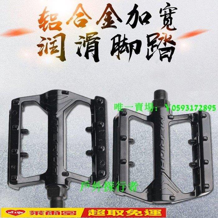 【免運】美利達自行車挑戰者系列原裝腳踏鋁合金防滑軸承板腳蹬子裝備配件