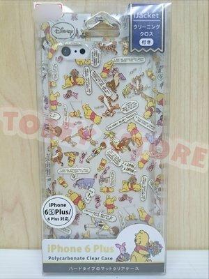 迪士尼 小熊維尼 透明 蘋果Apple iphone6 plus手機殼/手機套