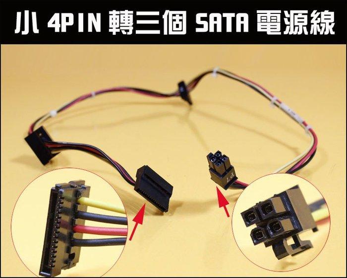 【樺仔中古電腦】二手 高品質 HP原廠使用 小4PIN轉三個SATA電源線 SATA轉接線 4pin轉sata母頭
