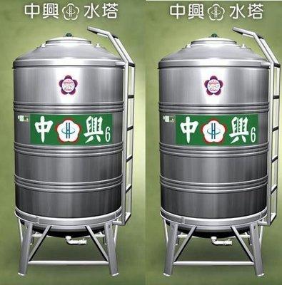 中興 不鏽鋼(白鐵)水塔中華系列 2頓(2000L)附腳架6800元(水電材料行)~美康生活館