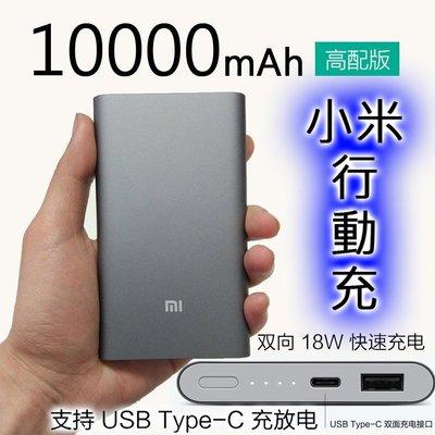台灣小米10000mAh高配版 行動電源 毫安 手機 平板 通用 便攜 BSMI:R39245