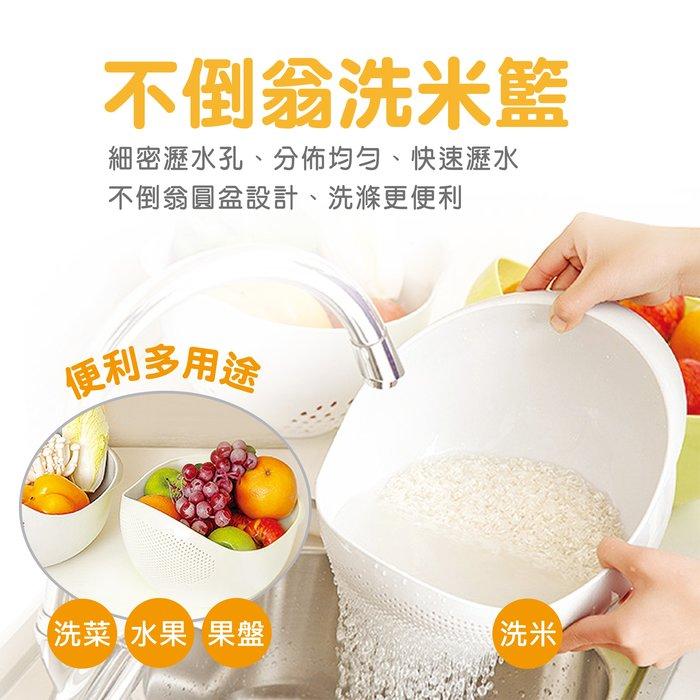 【品創居家生活館】橘之屋 不倒翁洗米籃-白色 H-319  / 多用途瀝水籃 洗米、濾麵