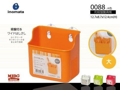 【PP235069】Inomata 『0088附吸盤餐具桶』(4色)《Midohouse》