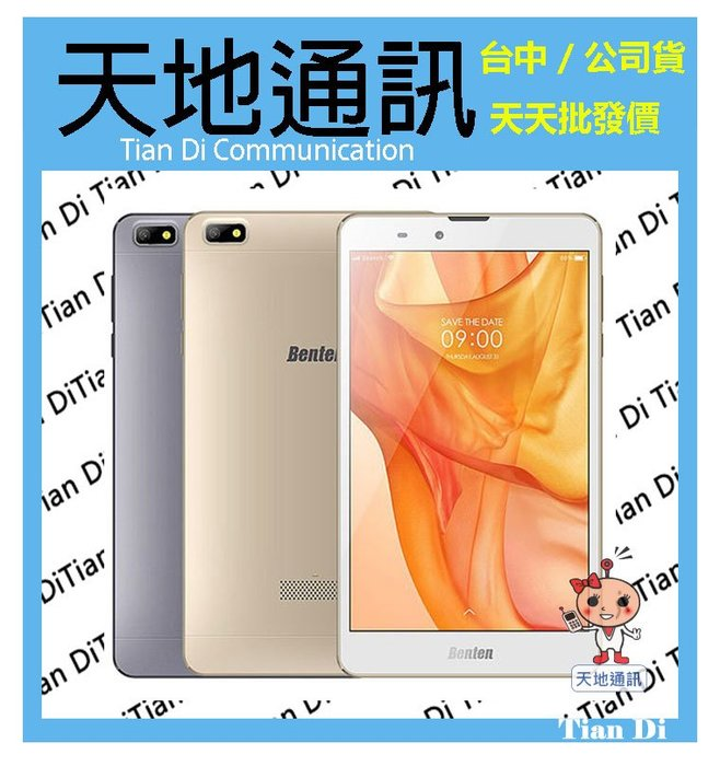 《天地通訊》BENTEN 奔騰 T8 3G/32G 8吋 4G 美型平板  全新供應※