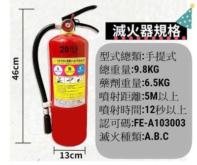 ABC手提式乾粉滅火器/20型/鐵製滅火器箱/塑膠滅火器架/性能檢測