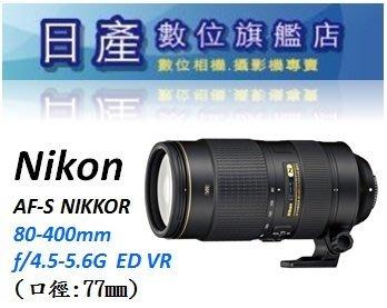 【日產旗艦】Nikon AF-S 80-400mm F4.5-5.6G F4.5-5.6 G ED VR 平行輸入