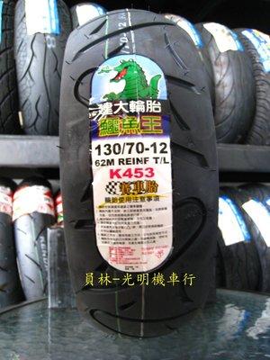 彰化 員林 建大 K453 130/70-12 賽車胎 含 平衡 氮氣 除蠟 請來電詢問完工價