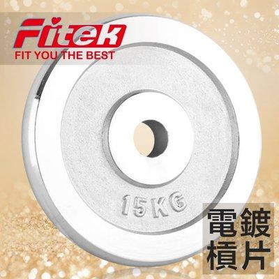 【Fitek健身網】15公斤電鍍槓片/15KG電鍍槓鈴片/全網最低價/電鍍啞鈴片一公斤特價67元/重量訓練啞鈴槓鈴舉重