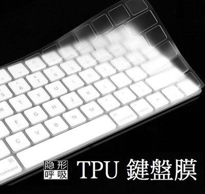2016新款 i MAC 蘋果藍牙鍵盤膜magic keyboard隱形TPU 全透明膜   (請入內詳看圖示)