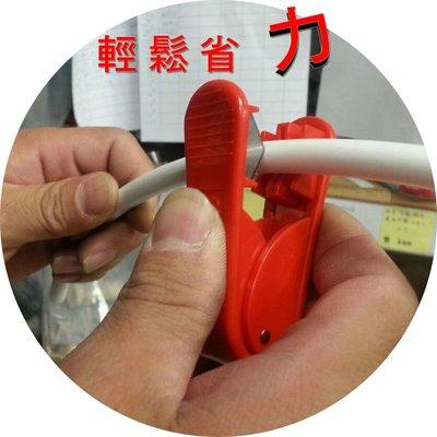 【清淨淨水店】台製紅色 2分管 3分管 PE管 剪管器 剪線器 裁線器 RO管裁刀65元。