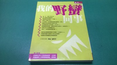 大熊舊書坊-我的野蠻同事  作者:CHEERS 出版社:天下雜誌 ISBN:9789570395709-5*27